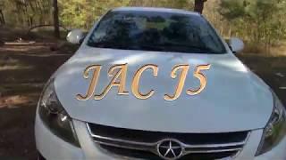 ! JAC J5 Честный обзор владельца автомобиля !