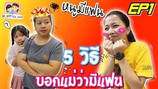 5วิธี-บอกแม่ว่ามีแฟน-ep1-พี่ฟิล์ม-น้องฟิวส์-happy-channel