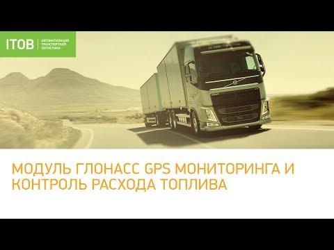 "3. Модуль ГЛОНАСС GPS мониторинга и контроль расхода топлива ""ITOB:Центр"""
