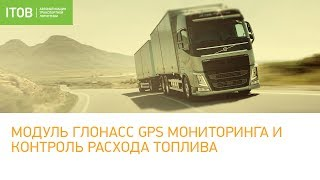 "3. Модуль ГЛОНАСС GPS мониторинга и контроль расхода топлива ""ITOB:Центр"
