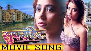 "Nepali Song 2017 - ""Superhit"" Movie Song || Ma Ko Hu || Latest Nepali Song 2017"