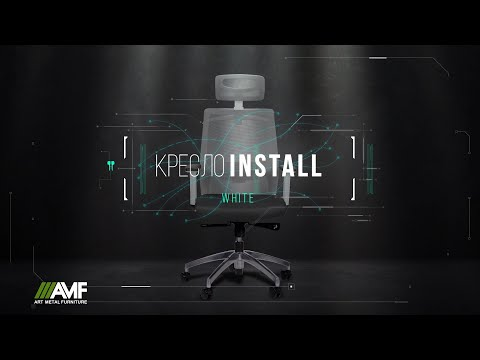 Кресло AMF Install White