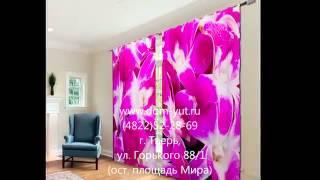 купить шторы с фотопечатью(Фотошторы заказать можно на нашем сайте http://siteshtor.ru/market/fotoshtory/ Из видео Вы узнаете из какой ткани шьются..., 2014-05-06T21:48:13.000Z)