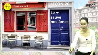 만세 프랑스어 첫걸음 20강