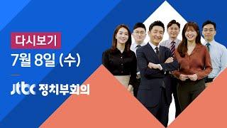 """2020년 7월 8일 (수) JTBC 정치부회의 다시보기 - 노영민 """"반포 아파트 팔겠다…국민 눈높이 못 미쳐 송구"""""""