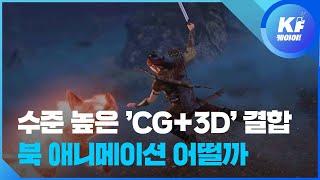[영상] 최신 북한 3D 애니메이션 '악마를 이긴 억쇠…