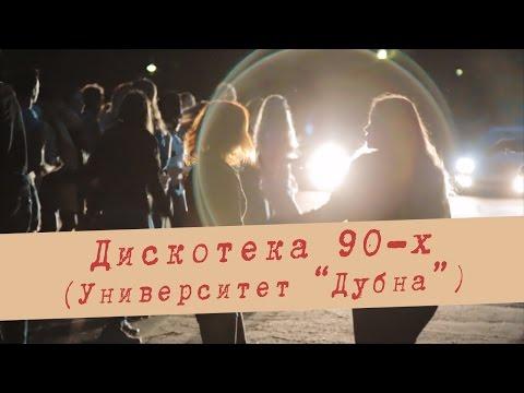 "Дискотека 90-х (Университет ""Дубна"")"