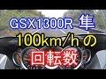 GSX1300R 隼 100km/h 各ギアの回転数【HDR-AS100V】