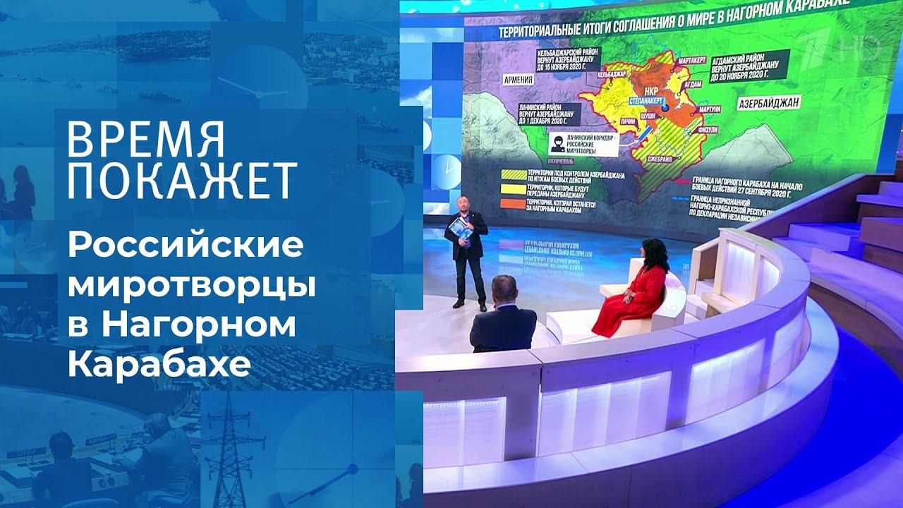 Нагорный Карабах: принуждение к миру. Фрагмент выпуска от 11.11.2020 MyTub.uz