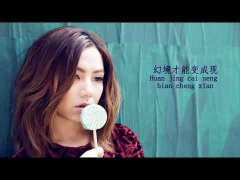 GEM Tang邓紫棋-Ai Ru Yi 爱如意Lyrics (Pinyin)