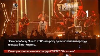 webкамера   Камера Установлена  Концерт ТНМК «20 Сезонов»   01 12 2016