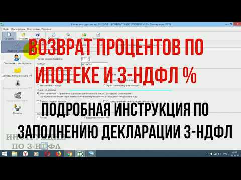 Возврат процентов по ипотеке - образец заполнения 3 НДФЛ в программе декларация
