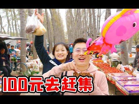 【盗月社】花100元逛中国首都集市,能买到多少好吃的?