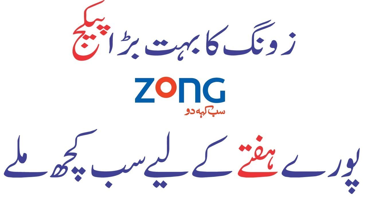 zong big offer 4gb internet with minitues