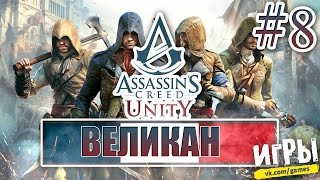 Прохождение Assassin's Creed: Unity - #8 Великан