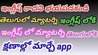 how to translate telugu matter into english|convert english matter to telugu app|learn english  easy screenshot 4