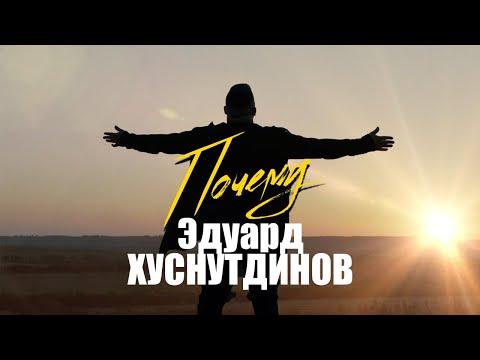 Смотреть клип Эдуард Хуснутдинов - Почему