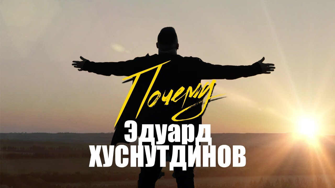 Эдуард Хуснутдинов   Почему (Премьера клипа 2021) - скачать с YouTube бесплатно