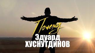 Эдуард Хуснутдинов   Почему (Премьера клипа 2021)