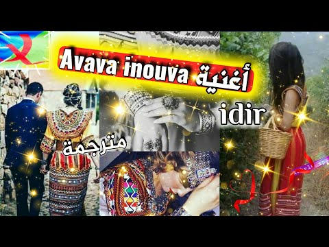 A vava inouva | idir أروع أغنية قبائلية جزائرية /إيدير
