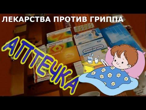Средства д/лечения простуды и гриппа