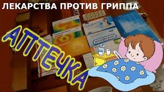 видео Антибиотики при простуде и гриппе для взрослых и их аналоги, лечение инфекций