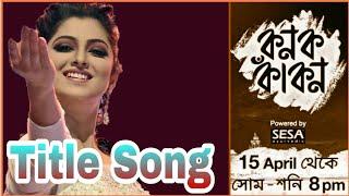 Tui Ami Ami Tui ( কনক কাঁকন ) Serial   Full Song   Sweta   Bengali Serial Song 2019