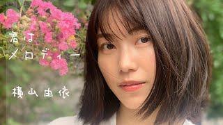 AKB48の君はメロディー を歌ってみました   今回は、姉に撮影してもらいました。 ワンカットで撮ったものと 他の素材をつなぎ合わせて お散歩しているような動画にしま ...