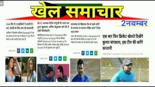 खेल समाचार 2नवम्बर|sport news today|khel news today