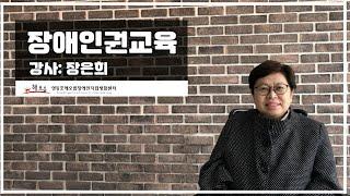장애인권 강의_해오름IL_장은희 강사