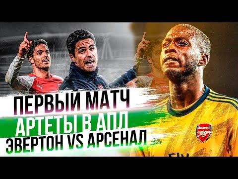 Первый матч Артеты с Арсеналом в АПЛ! Эвертон 0:0 Арсенал