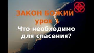 Урок 1  Как правильно верить? Православие  Закон Божий