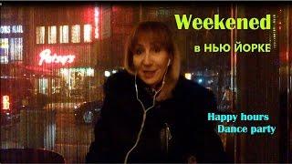 �������� ���� Что делать в выходные в Нью Йорке Happy hours Танцы ������