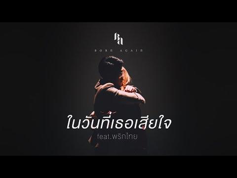 ฟังเพลง - ในวันที่เธอเสียใจ Born Again Feat. พริกไทย - YouTube