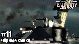 ПРОХОЖДЕНИЕ Call of Duty: World at War - МИССИЯ 11 - ЧЕРНЫЕ КОШКИ