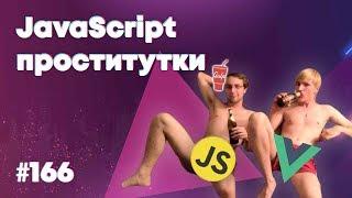 Избавляемся от 90% мусора в JavaScript — Суровый веб #166