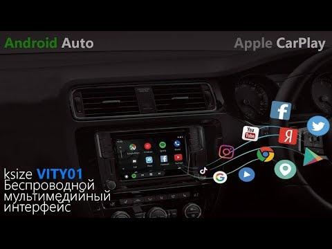 Беспроводной мультимедийный интерфейс Toyota