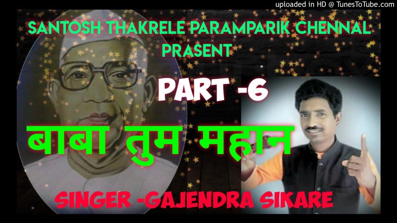बाबा तुम महान  singer -gajendra sikare part -6 baba jumdev g song