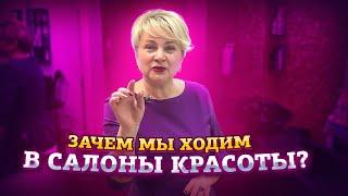 Салон красоты Зачем и стоит ли ходить Санкт Петербург Ломоносов