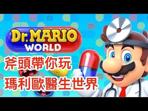 「瑪利歐醫生世界」三消遊戲始祖登場啦!|Dr. Mario World|iOS ...