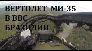 БОЕВОЙ ВЕРТОЛЕТ МИ-35 НА СЛУЖБЕ В ВВС БРАЗИЛИИ