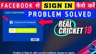 Real Cricket 19 Facebook Sign in Problem Solved