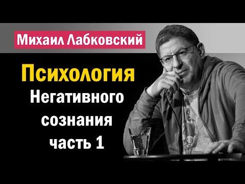 Михаил Лабковский - Психология негативного сознания ч.1