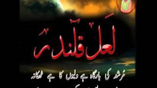 Murshad Ki Bargah Hai - Anwar Rafi - Dhamal