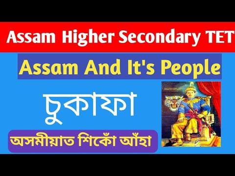Download Sukafa | Assam Higher Secondary TET-Assam and its people- Sukafa in Assamese