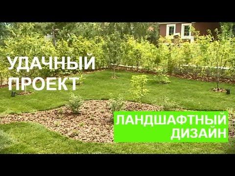 Необычный ландшафтный дизайн с садом и огородом - Удачный проект - Интер