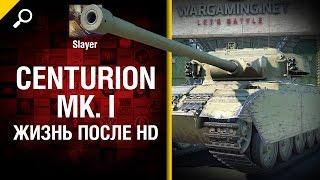 Centurion MK. I : жизнь после HD - от Slayer [World of Tanks]