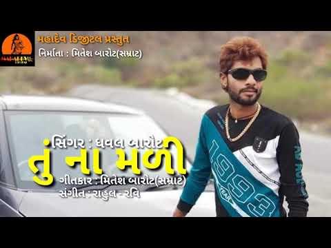 Tu Na Mali || Dhaval Barot || AUDIO SONG || New Gujarati Song 2018 || Mahadev Digital