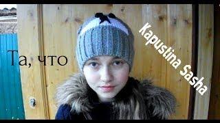 Саша Капустина - Та что (cover.)(Cover на песню: Бумбокс - Та что. Еще больше меня!:зз ↓ ↓ ↓ ↓ ↓ VKONTAKTE: http://vk.com/kapustinasasha INSTAGRAM: ..., 2013-10-27T15:17:25.000Z)