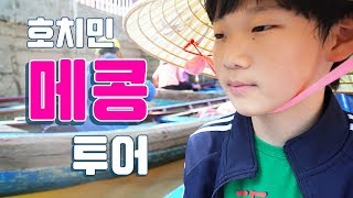 [호치민] 한국어 가이드와 함께 메콩투어를 경험